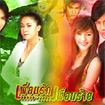 Thai TV serie : Puen Ruk Puen Rai [ DVD ]