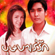 Thai TV serie : Bussaba Leh Ruk [ DVD ]