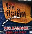 Karaoke VCDs : Rock Saderd - Tumnarn Rock Saderd