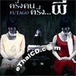 Futago [ VCD ]