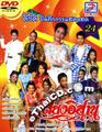 DVD : Morlum concert - Sieng Isaan band - Vol.24