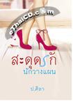 Thai Novel : Sadood Ruk Nuk Warng Pan