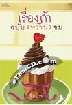 Thai Novel : Ruang Ruk Chabub (Waan) Khom