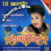 Karaoke VCD : Sriprai Thaitae - Lhae Sriprai Vol.1