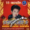 Karaoke VCD : Sriprai Thaitae - Lhae Sriprai Vol.2