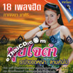Karaoke VCD : Karnjana Masiri - Tui Jai Dum