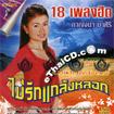 Karaoke VCD : Karnjana Masiri - Mai Ruk Klang Rhok