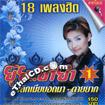 Karaoke VCD : Yui Yardyer - Yui Yum Yum Vol.1