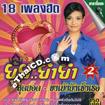 Karaoke VCD : Yui Yardyer - Yui Yum Yum Vol.2