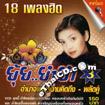 Karaoke VCD : Yui Yardyer - Yui Yum Yum Vol.3