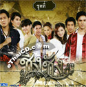 Thai TV series : Ching Chung - Box.2