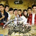 Thai TV series : Ching Chung - Box.2