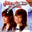 Karaoke VCD : Tukkatan & Earn - Koo Hit Sanun Mueng