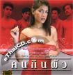 Khon Kin Pua [ VCD ]