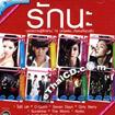Karaoke VCD : RS. - Ruk Na