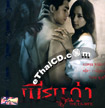 The Ex-Wife [ VCD ]