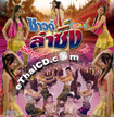 CD+VCD : Sound Lum Sing Vol.1