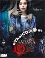 Naraka 19 [ DVD ]
