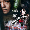 The Ghost Inside [ VCD ]
