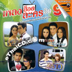 Karaoke VCD : Grammy - Pleng Hot Lakorn Hit - Vol.9
