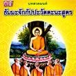 VCD : Bod Suad Mon : Tummajuk Kappawattanasood