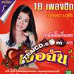 Karaoke VCD : Karnjana Masiri - Chuer Chun