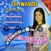 Karaoke VCD : Karnjana Masiri - Hen Jai Kon Koy