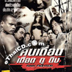 Raw Fighter [ VCD ]