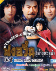 Wind and Cloud I [ DVD ]