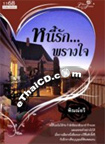 Thai Novel : Nee Ruk Prang Jai