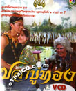 Thai TV serie : Pla Bu Thong - set 13 (Vol.49-52)