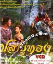 Thai TV serie : Pla Bu Thong - set 15 (Vol.57-60)