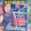 Karaoke VCD : Sathika Supunsa - Ruk khon sai gel