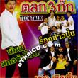 Talok : Talok 3 Kok - Teen Talk
