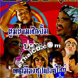Talok : Toomtarm Cheryim VS Kon Mueng Super Show Vol.2