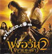 The Storm Warriors [ VCD ]