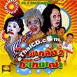 Talok Concert : Rattanasilp Intathairat - Yai Sum Khum Gling 2 VS Plang Paid Gatoey Tao