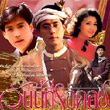 Thai TV series : Wun Nee Tee Ror Koy [ DVD ]
