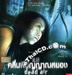 Dead Air [ VCD ]
