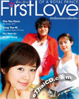 First Love of the Royal Prince [ DVD ]