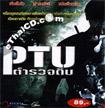 PTU - Police Tactical Unit [ VCD ]