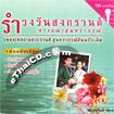 Karaoke VCD : Soontaraporn - Rumwong Wun Songkran