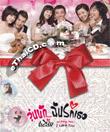 I Love You ( Sa Rang Hae) [ DVD ]