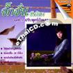 Karaoke VCD : Jukkajun Wunwisar Vol.4 - Prub Took Kub Ngao