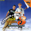 Karaoke VCD : Kokai kub Nai Sone - Rueng Kong Khon Pon Kub Mah