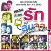 OST : Ch.3 - Pleng Lakorn Ruk Lon Jor