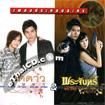 OST : Tud Dao Bussaya & Prajun Lai Payuk