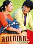 Autumn Shower [ DVD ]