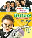 Kid Gang [ DVD ]
