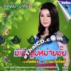 Karaoke VCD : Karnjana Masiri - Mee Mia Mae Mhai Mai